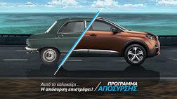 Η απόσυρση συνεχίζεται….στις Εκθέσεις Peugeot