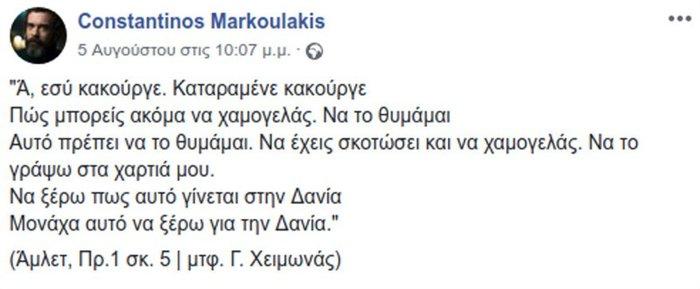 Το οργισμένο σχόλιο Μαρκουλάκη για τις φωτιές στο Μάτι