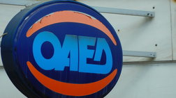 ΟΑΕΔ: Επίδομα (έως 360 ευρώ το μήνα) για 35 επαγγέλματα