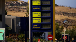 Πλαφόν στα καύσιμα σε 17 νομούς εισηγείται η ΡΑΕ