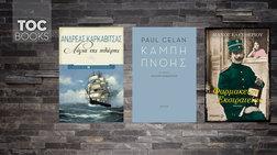 TOC BOOKS: Πνοή ποίησης, Καρκαβίτσας και το κύκνειο άσμα του Μ.Ελευθερίου