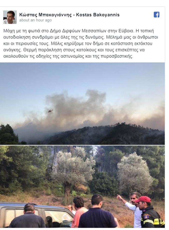 Εύβοια: Σε κατάσταση έκτακτης ανάγκης κηρύχθηκε ο δήμος Διρφύων-Μεσσαπίων