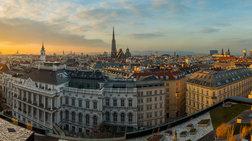 Η Βιέννη η καλύτερη πόλη στον κόσμο για να ζει κανείς