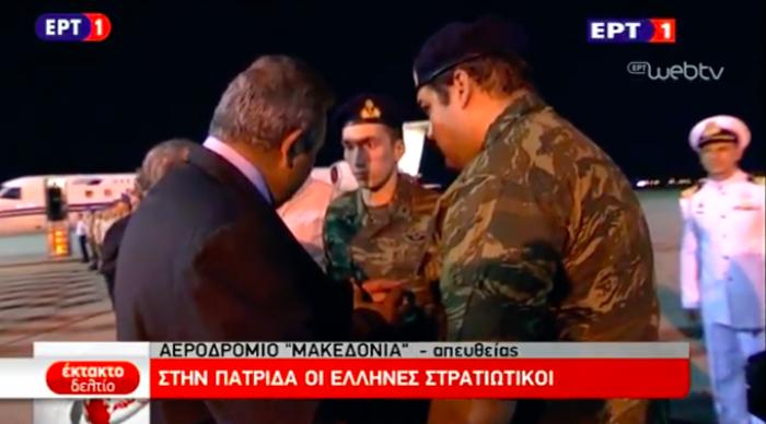 Η μεγάλη επιστροφή: Στην Ελλάδα οι 2 στρατιωτικοί μετά 5 μήνες