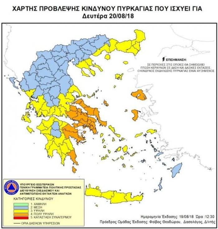 Κίνδυνος πυρκαγιάς σε Βόρειο Αιγαίο, Στερεά, Πελοπόννησο