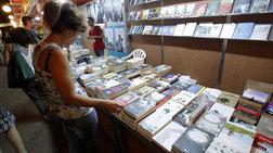 Το βιβλίο και οι άλλες τέχνες στο επίκεντρο του 47ου φεστιβάλ Βιβλίου