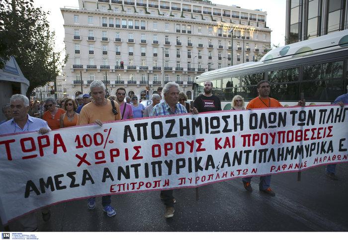 Συγκέντρωση διαμαρτυρίας πυροπλήκτων της Ανατ. Αττικής σε Βουλή - Εικόνες - εικόνα 5