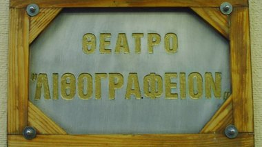 nea-epoxi-gia-to-theatro-lithografeion-tis-patras