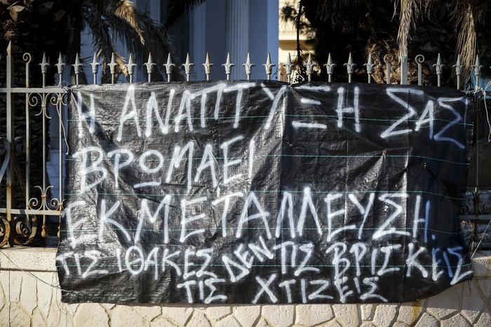 Πανό διαμαρτυρίας στο νησί