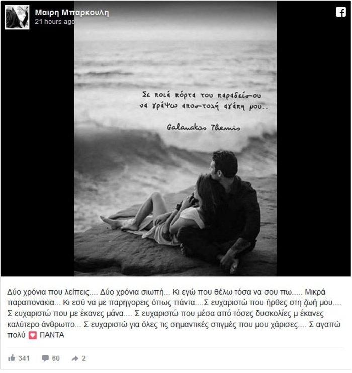 Συγκινεί η σύζυγος του Μπάρκουλη, 2 χρόνια από τον θάνατό του