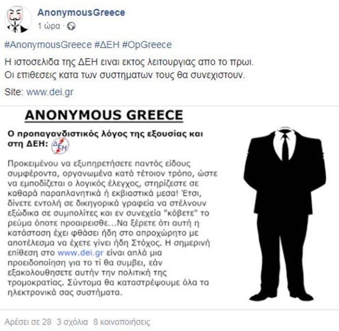 Οι Anonymous Greece έριξαν την ιστοσελίδα της ΔΕΗ