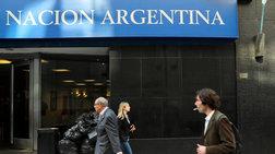 Πρόωρη αποδέσμευση του δανείου από το ΔΝΤ ζητεί η Αργεντινή