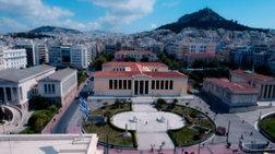 ΕΚΠΑ: Γνωρίστε από κοντά την Αθηναϊκή Τριλογία του Χάνσεν