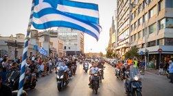 Μοτοπορεία για το Μακεδονικό από τη Θεσσαλονίκη στην Πέλλα