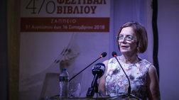 H Μυρσίνη Ζορμπά εξαγγέλει την επανίδρυση του ΕΚΕΒΙ