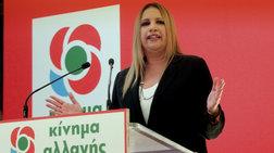 Φώφη σε ΣΥΡΙΖΑ: Δεν θα αποκτήσουν κεντροαριστερό πρόσωπο ό,τι και να κάνουν