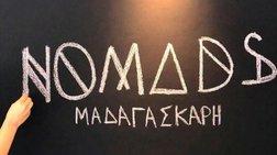 nomads-proswpo-ekpliksi-tha-afisei-tin-oikogeneia-tou-gia-ti-madagaskari