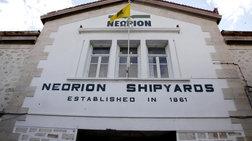 Εκδικάζεται η αίτηση εξυγίανσης του ναυπηγείου Νεώριο Σύρου