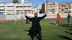 Παπα-Κώστας ο ποδοσφαιρόφιλος! Έκανε αγιασμό, εκτέλεσε πέναλτι (βίντεο)