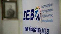 ΣΕΒ: Να αποφευχθούν πόλωση και πελατειακές πολιτικές