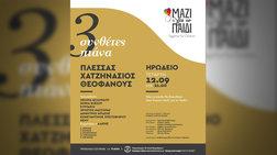 plessas-xatzinasios-theofanous-sto-irwdeio-mazi-gia-to-paidi