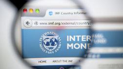 Ενημέρωση του ΔΝΤ χωρίς αναφορά στην Ελλάδα μετά από 8 χρόνια