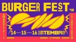 Η μεγάλη γιορτή του Burger επιστρέφει για 3η χρονιά