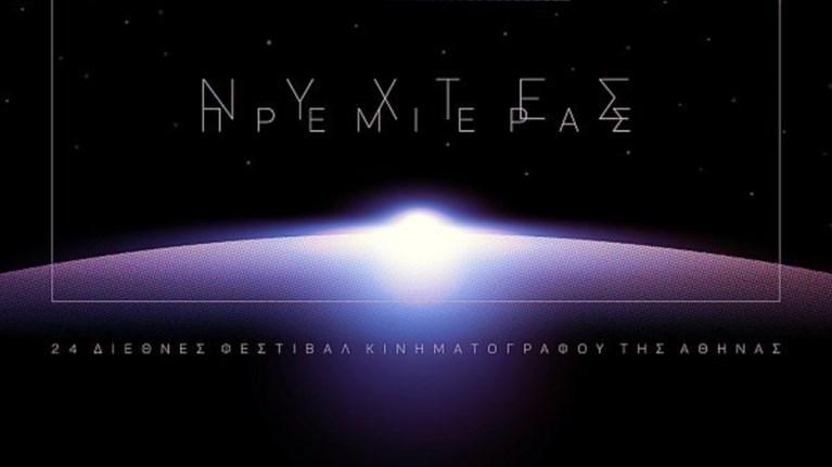 nuxtes-premieras-stin-athina-apo-19-ews-30-septembriou