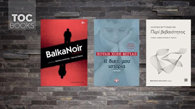 balkaniko-nouar-thewries-peri-bebaiotitas-kai-enoxes-thanatou