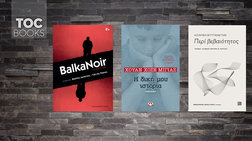Βαλκανικό νουάρ, θεωρίες περί βεβαιότητας και ενοχές θανάτου