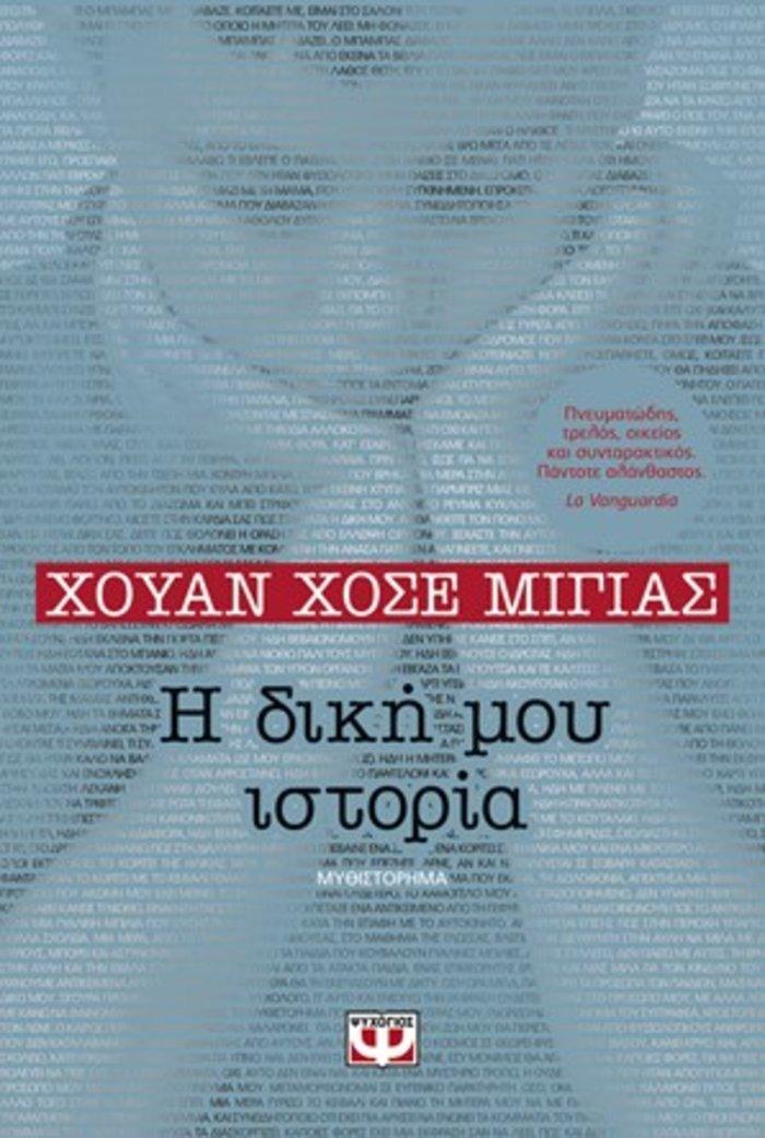 Βαλκανικό νουάρ, θεωρίες περί βεβαιότητας και ενοχές θανάτου - εικόνα 3
