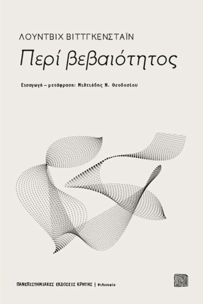 Βαλκανικό νουάρ, θεωρίες περί βεβαιότητας και ενοχές θανάτου - εικόνα 2