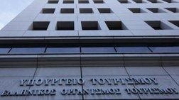 Έρχονται 91 προσλήψεις στο υπουργείο Τουρισμού