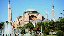 Συνταγματικό Δικαστήριο Τουρκίας: Μουσείο η Αγιά Σοφιά