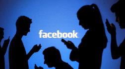 Πόσοι Έλληνες χρησιμοποιούν Facebook - Έρευνα