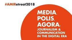 #AMIRetreat2018:  Δημοσιογραφία & επικοινωνία στην ψηφιακή εποχή