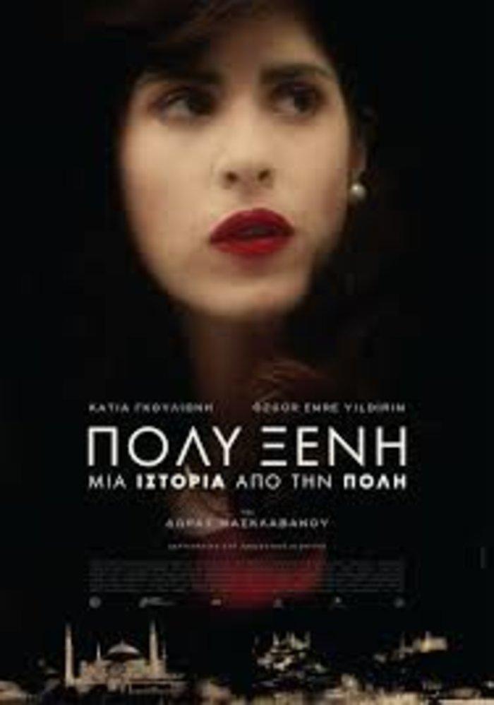 Αυτή είναι η ελληνική ταινία που θα πάει στα Όσκαρ