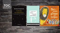 toc-books-sumpan-biktwriana-biblia-kai-i-elli-nakrubei-ena-liontari