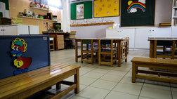 Τι ισχύει για τις 30.000 θέσεις σε παιδικούς σταθμούς