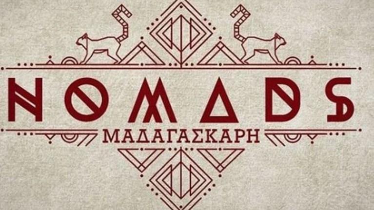 nomads-poia-gnwsti-parousiastria-ekleise-gia-to-rialiti-epibiwsis