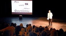 Ο Ομιλος ΕΛΠΕ υποστηρίζει το Εθνικό Θέατρο