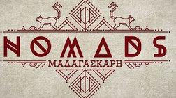 nomads-dierreusan-paiktes-poio-einai-to-montelo-twn-gipedwn-eikones