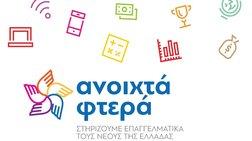 Novartis: Ενισχύει την νεανική απασχολησιμότητα με νέο πρόγραμμα