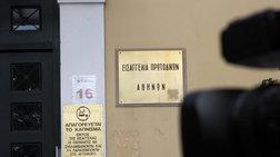 Η Εισαγγελία Πρωτοδικών για την δικαστική έρευνα στο Μάτι