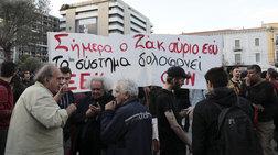 se-ekseliksi-diadilwsi-sto-kentro-tis-athinas-gia-ton-thanato-tou-zak