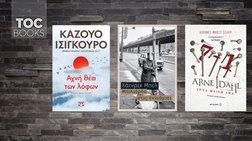 Καζούο Ισιγκούρο, Χάινριχ Μπελ και Άρνε Νταλ σε νέες εκδόσεις