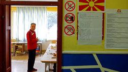 Δημοψήφισμα πΓΔΜ: Ωρα μηδέν για τη συμφωνία των Πρεσπών