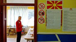 Ξένος Τύπος για πΓΔΜ: Νικητές και ηττημένοι στο δημοψήφισμα
