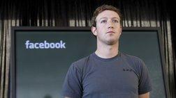 Facebook: Κινδυνεύει με πρόστιμο μετά την επίθεση χάκερ σε 50 εκατ. χρήστες