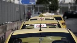 bouli-ilektrika-taksi-kai-me-tinboula